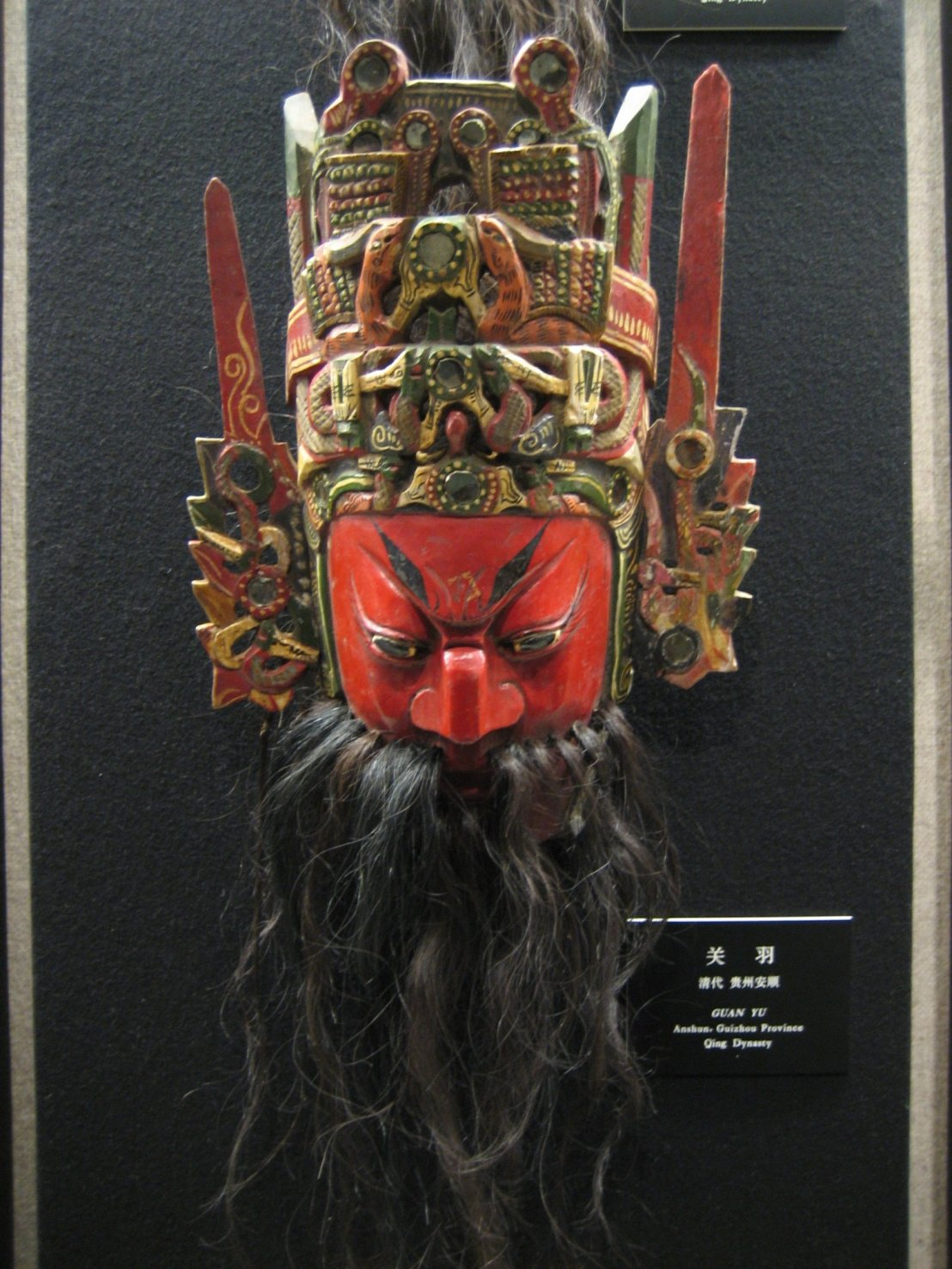 Mask_of_Guan_Yu